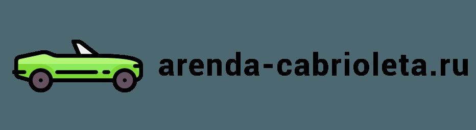 arenda-cabrioleta.ru